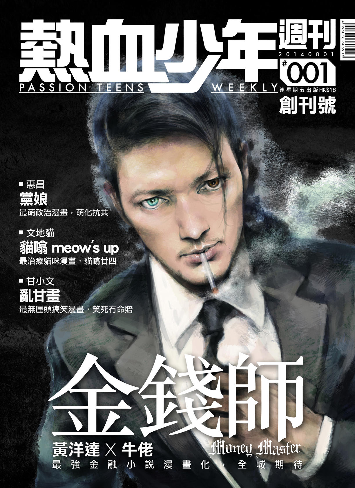 Hong Kong comic book industry struggles against rising