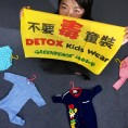 Toxins found in children's clothes from big fashion brands
